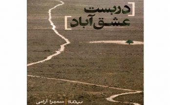نامزد نهایی جایزه داستان مازندران