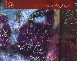 نشان توکا جایزه داستان مازندران