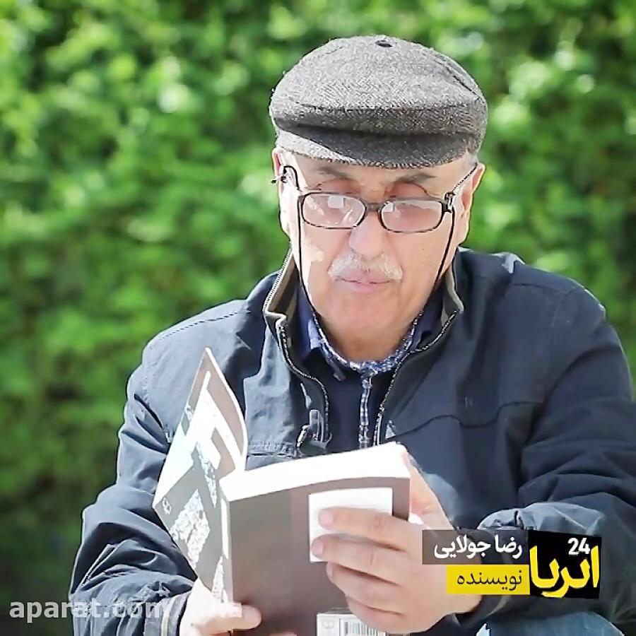 رضا جولایی
