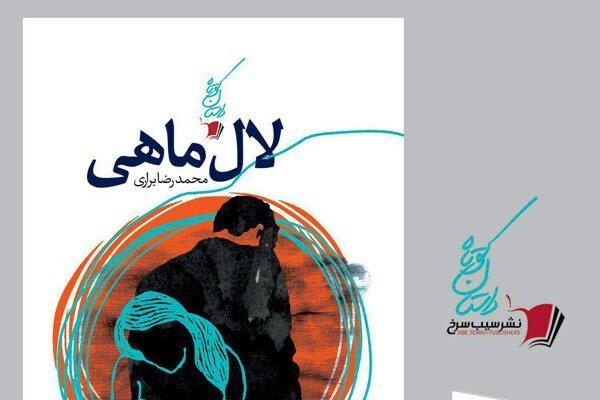 نقدی بر داستان لال ماهی اثر محمدرضا براری