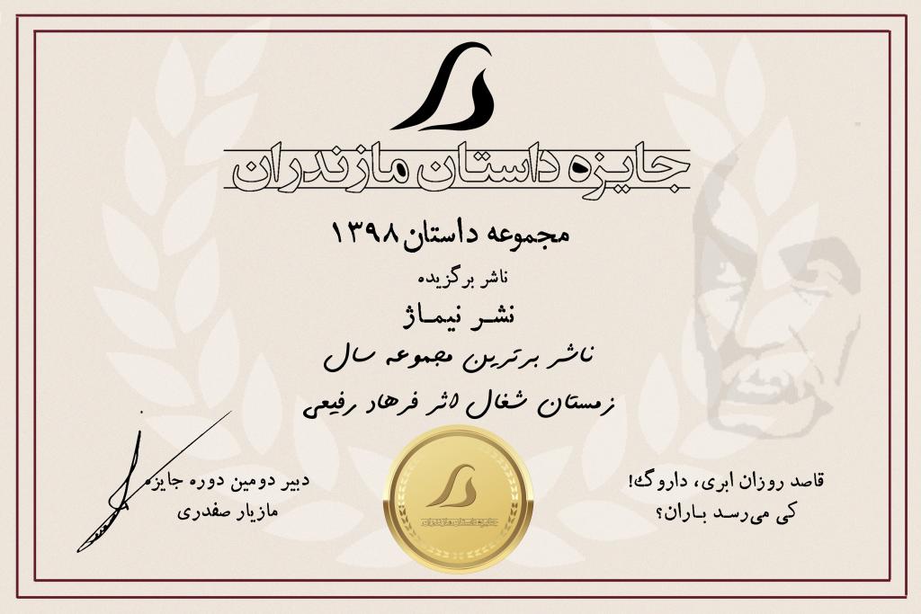 ناشر برگزیده جایزه داستان مازندران نشر نیماژ