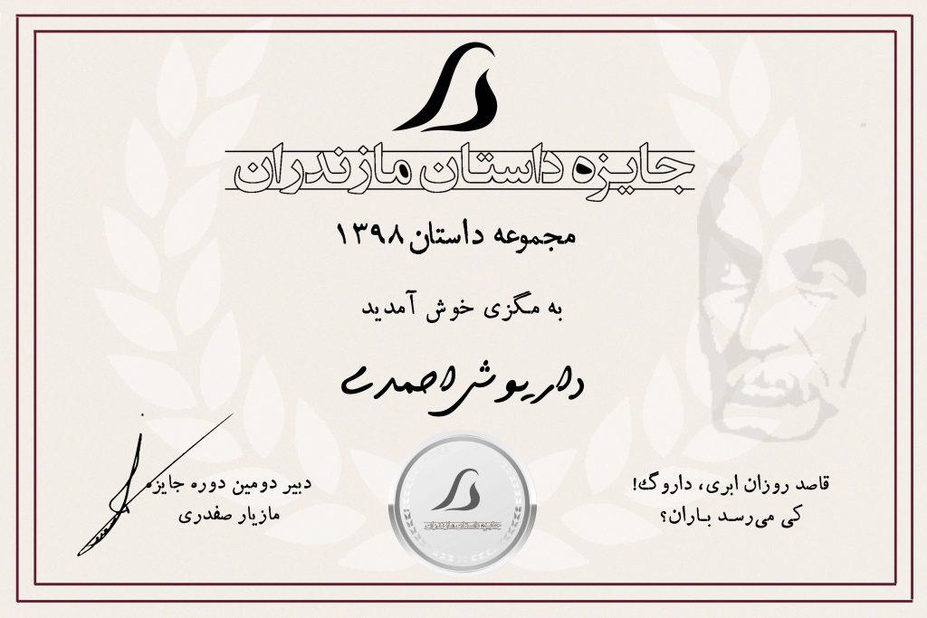 نشان توکا داریوش احمدی