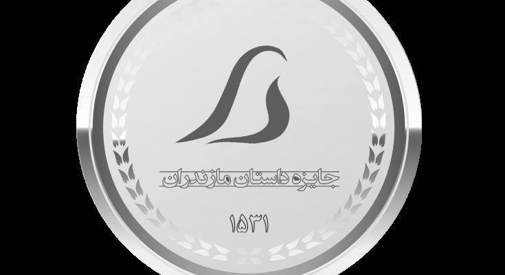 دبیرخانه مدال توکا نقره ای اطلاعیه