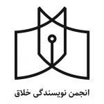 انجمن ادبی نویسندگی خلاق