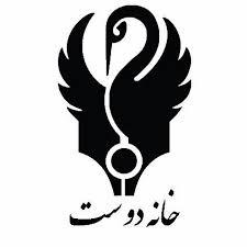انجمن ادبی خانه دوست